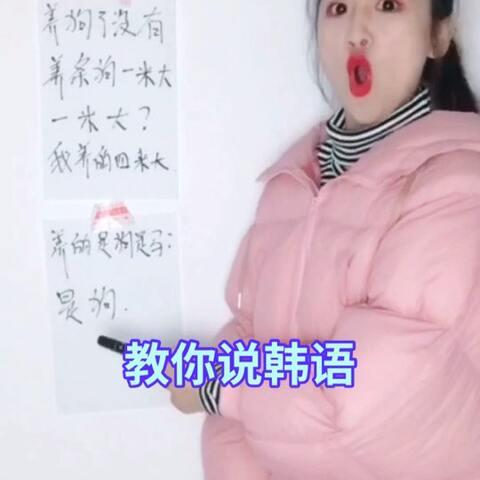【郑凌凌Anne美拍】凌老师教你们说韩语了 学起来 点...