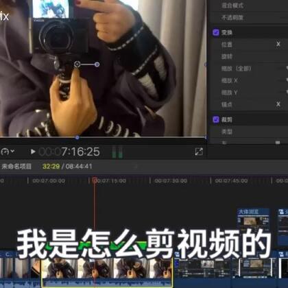 #视频剪辑#(下)