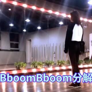 针对#momoland - bboom bboom#的前奏部分的前四个八拍拍了个分解 因为这部分有超凌乱快速的动作 希望对想翻跳这支舞的妹子有帮助 拍摄中的段片儿部分 大家就当是在跟着我反复练习吧😂#Bboom Bboom舞蹈分解#😂#我要上热门#
