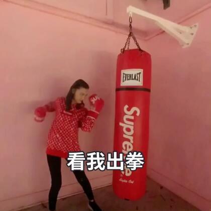 #搞笑##精选##运动#看我出锤!
