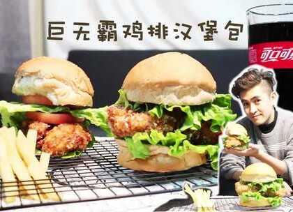 巨无霸超满足鸡排汉堡,自足套餐系列!加量不加价!😍😍😍咬一大口汉堡,喝一大口可乐,就问你爽不爽😜#美食#,#网红美食大盘点#,#假装会做饭#