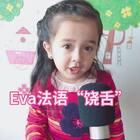 """Eva来一段法语""""饶舌"""",唱的越来越顺了!加油💪#宝宝##精选##唱歌#"""