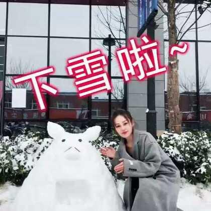 #2018第一场雪#你们哪里下雪了嘛?宝宝们注意保暖哦~#日常##热门#@美拍小助手