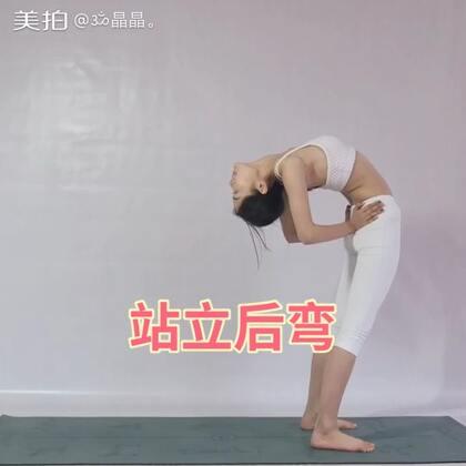 #运动##瑜伽##后弯#站立后弯:后弯会使我们的心打开,让我们更开心快乐!
