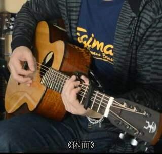 """前任3:#再见前任#《体面》#于文文##吉他#Cover,关注微信公众号,回复""""体面""""稍后将会出谱,😊,别急哦。视频使用吉他:彩虹人M12。"""