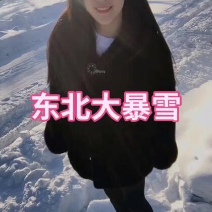 #精选##U乐国际娱乐##大雪纷飞# 见过这么厚的雪吗宝宝们 好喜欢下雪🌨 记得点赞哦❤爱你们❤