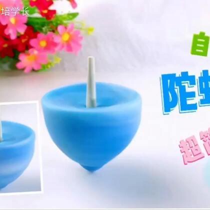 自制陀螺玩具🎡🎡🎡留住儿时的记忆,用水晶土为你朋友制作简单的陀螺玩具~👍点赞手更巧…#手工##陀螺##水晶土#购买水晶土和各种好玩的手工材料,点后面👉https://shop59172392.m.taobao.com
