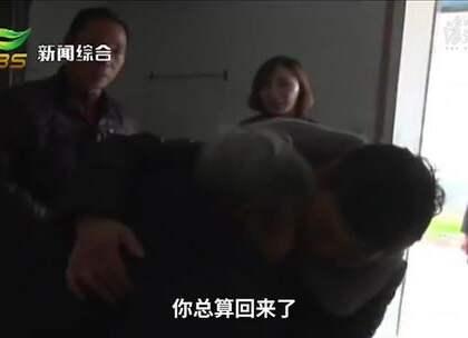 【老母30年后见到被拐女儿:我的乖乖肉】2017年12月29日,江苏南京的陈桂华终见阔别30多年的母亲和哥哥。陈桂华18岁时被人贩子拐到安徽,儿女长大后凭记忆找回老家,终在派出所民警帮助下找到亲人。母亲见到被拐女儿后,连说:我的乖乖肉。😭