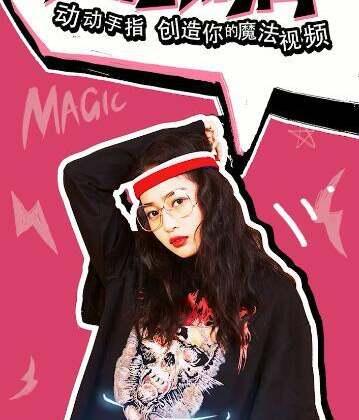 美拍#魔法涂鸦#新功能上线啦!记得升级最新版美拍!🎉 超酷炫的涂鸦特效,视频拍摄 - 剪辑 - 魔法涂鸦,轻松操作让你的视频瞬间充满神奇的魔法!😍 从闪亮亮的粒子小点,怦然跳动的粉色少女心,到潮爆街头的爆破特效,每一款都能带来神奇的魔力!💓快来试试#魔法涂鸦#,一秒拥有魔法,刷爆你的朋友圈。偷偷告诉你,手势舞添加魔法涂鸦效果更惊艳!😍