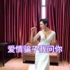 今日新娘玩嗨了,高歌一曲#爱情骗子我问你#@美拍小助手