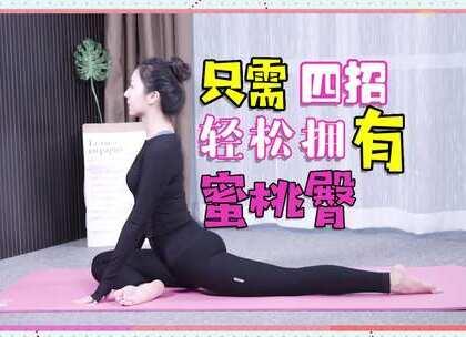 #翘臀#想拥有紧致臀部,#运动#有这4个动作就够了,20天打造翘臀,太牛了!#减肥#@美拍小助手 https://weidian.com/?userid=1251180766
