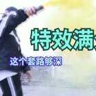 #十万支创意舞#惠子老师新作预告片@175惠子 #舞蹈#@美拍精选官方账号 @美拍小助手