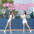 Heart Shaker-twice☀️看!是摩天轮!今天是芽子的生日,没啥特别的也照样发视频啦,大家给我说句生日快乐呗☺️隔壁还是老庄@一ke庄庄~ #舞蹈##twice - heart shaker#喜欢的多多点赞啦给芽子点小心心❤️