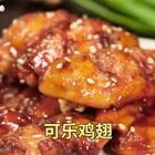 #蛋白君厨房#可乐鸡翅,简单,好吃,其它没了😏#美食##网红美食大盘点#