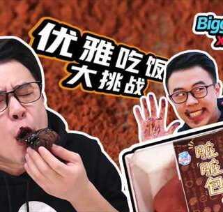 """王俊凯""""迷弟""""所长来表演「优雅吃饭大挑战」!#搞笑##生活##我要上热门#"""
