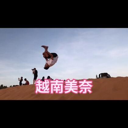跑酷的好处,换个角度看世界。越南旅行中#运动##带着美拍去旅行#
