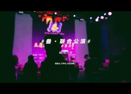 #音乐#2018.1.5 CDC联合公演