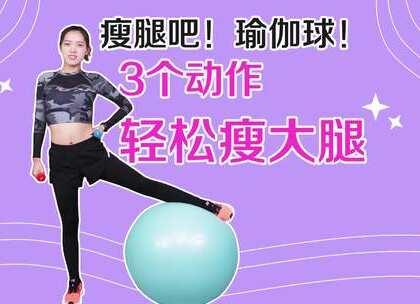 #运动减肥# 🔥🔥🔥3个100%有效的#瘦大腿#动作,有#瑜伽球瑜伽垫#就可以做,简单易学,你确定不收藏么? @美拍小助手 @玩转美拍