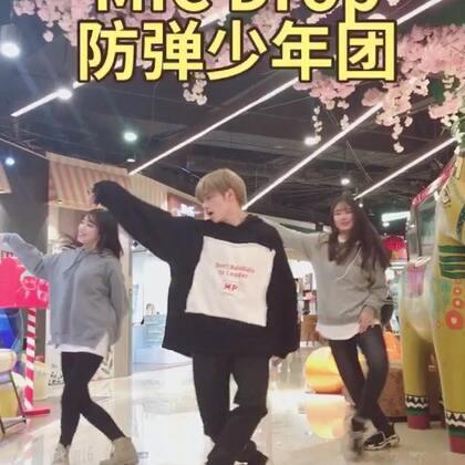 #mic drop# 帅的一波❤️@Regina_大艺 @刘潇雄_WINO #防弹少年团##舞蹈#