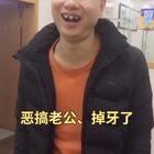 #搞笑恶搞##我要上热门##躺舞大赛#😂😂于哥的牙好看吗?