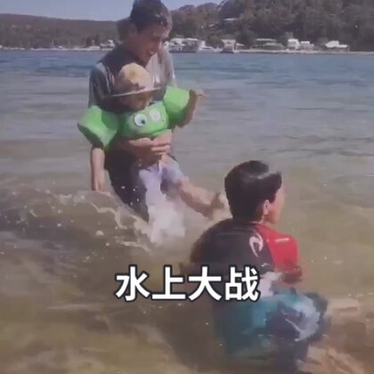 和表哥们的的水上大战。#宝宝##海边##我要上热门#@美拍小助手 @宝宝频道官方账号