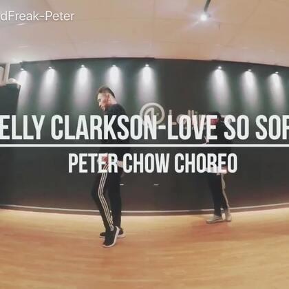 Peter編舞 Kelly Clarkson - Love So Soft. Dancers:@DiamondFreak-小时 @DiamondFreak-jtash @🍄Sofia_mok🐾 #舞蹈##爵士舞##原创编舞#