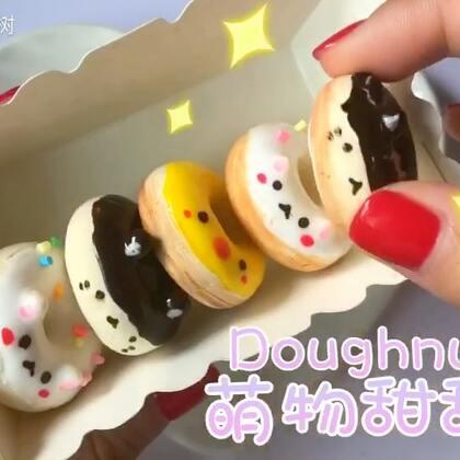 🍩萌物甜甜圈🍩貌似之前误删过,那再发一遍吧❤️喜欢做甜甜圈实在太可爱啦❤️#手工##笔尖上的粘土#同款果酱,合作淘宝 https://item.taobao.com/item.htm?id=544333887808