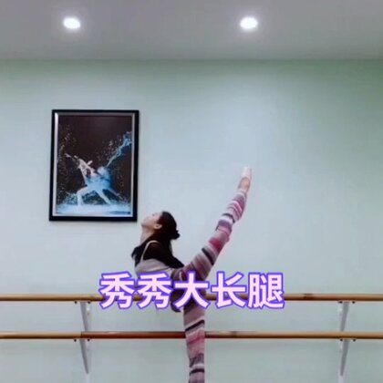 每次都说要正儿八经的练功 结果总是不由自主的嗨起来😂#舞蹈##十万支创意舞##精选#@美拍小助手