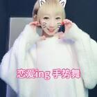 #恋爱ing手势舞##精选##舞蹈#汤圆也要来卖萌!!! 给我小心心❤ 吼吼吼 爱汤圆给我么么哒
