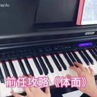 #音乐#体面钢琴演奏,全网首发。☺《前任攻略3》插曲,于文文《体面》钢琴版。#体面##前任攻略3再见前任#