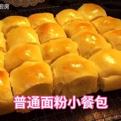 想吃面包家里高粉用完了怎么破?昨天晚上突发奇想做了这个#普通面粉餐包#还不错的口感,虽然没有高粉那么拉丝但是也够松软入口还过得去~所以就给你们分享了这个视频让你们以备不时之需。最近每天又磕面包了。说实话早餐吃面包才是最正确打开方式。你们说对不对?🙈🙈#玲玲的烘焙食光##玲玲的厨房#