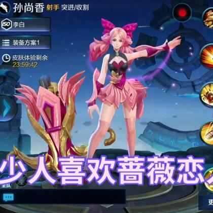 #游戏##王者荣耀#有多少人喜欢 大号:@王者荣耀-阿雷