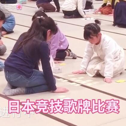 """Yuka今天参加的叫竞技歌牌比赛,也叫""""榻榻米上的格斗技""""。这是她人生中的第一次比赛,也是日本小学锻炼思维敏捷能力的一个活动,虽然最后没有进入决赛,但这是她的一次重要经历,加油!明年再战💪#宝宝##我要上热门##lisaerli日本生活#@宝宝频道官方账号"""