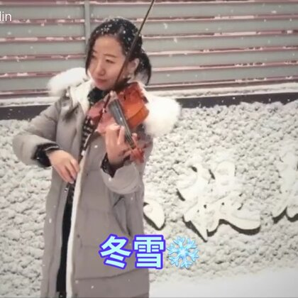昨天很忙,可这漫漫冬雪十分美好❄️,录个视频分享给大家,来猜歌名吧#小提琴##音乐##日常#@大宇小星