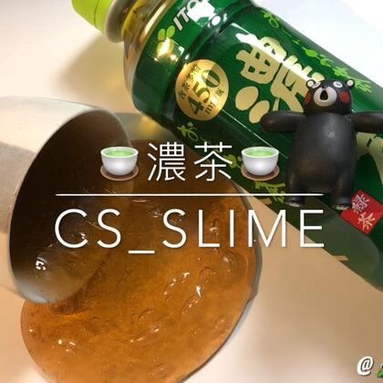 最喜欢喝的茶饮 没有之一 因为没有任何糖分 #辰叔slime##假水教程##手工#老规矩zzp抽两位 送浓茶🤟🏾 好啦 上新 互换 教程 都更出来了 你们不点赞是小🐶