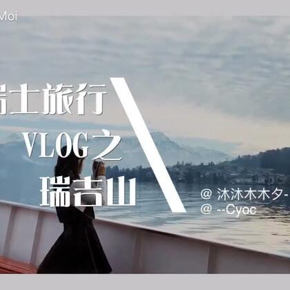 瑞士旅行vlog之瑞吉山雪山风光🏔️⛰️⛰️#带着美拍去旅游##vlog##瑞士旅行#