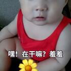 #宝宝##我要上热门#@美拍小助手