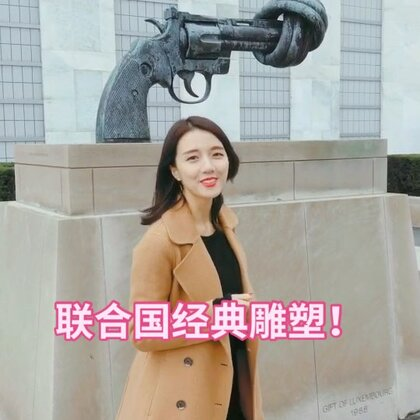 联合国经典雕塑建筑物!你知道他们分别代表的意义吗?让我们love&peace ❤#精选##美拍15秒mv大赛##我的有毒小视频#@美拍小助手