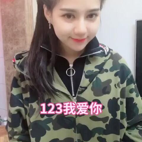 【猫女林💞美拍】#123我爱你##精选#想你们啊 最近...