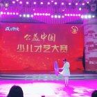 悦心公益中国比赛集锦