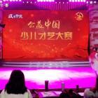 吕芊公益中国比赛集锦