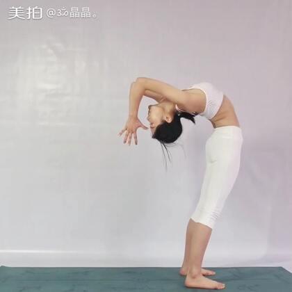 #运动##瑜伽#站立后弯升阶版