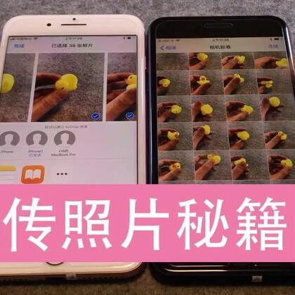 利用iPhone的隔空推送功能互相传照片…可以做到又快又不失真…赶紧get起来吧😘😘