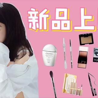 用新买的彩妆化妆~一起来看看值不值得购买吧!