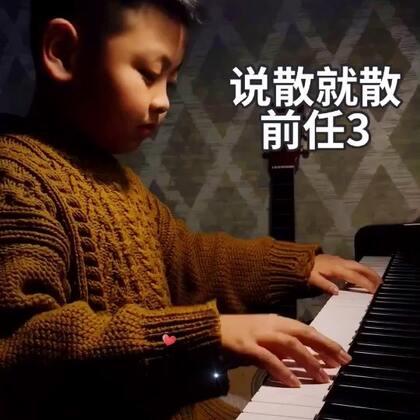 《说散就散》#音乐##精选##钢琴#
