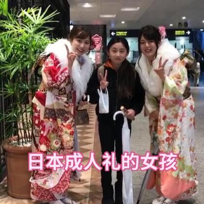 今天是日本的成人礼!二十岁的女孩子穿上漂亮的和服👘和丽奈很有礼貌的合影!谢谢🙏丽奈还有十年也要穿这样的和服参加成人礼😄还很热情❤️的问我是从哪里来的、我说是从中国来的、她们说、开心的游玩😘😘😘#宝宝##我要上热门#@美拍小助手 @小慧姐在日本