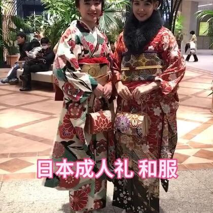 好美的和服👘好美的女孩👧等丽奈二十岁的时候、也要给丽奈买一套穿去参加日本的成人礼😍好有礼貌的日本女孩、谢谢、让我拍照📷#穿秀##日本和服##我要上热门#@美拍小助手