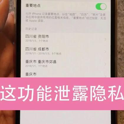 iPhone的这个功能很容易导致隐私泄露…大家记得关#精选#