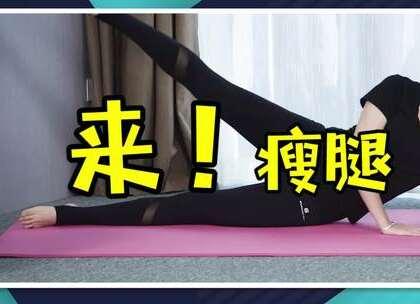 #瘦腿#腿粗女生如何瘦腿?教你瘦腿小妙招,#运动#4个动作重塑腿部线条!#减肥#@美拍小助手 https://weidian.com/?userid=1251180766