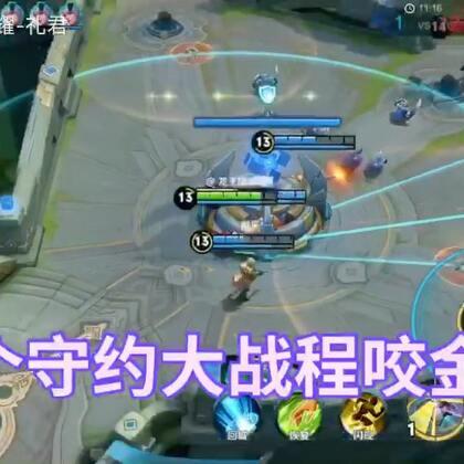 #游戏##王者荣耀#我到底做错了啥 大号:@王者荣耀-阿雷
